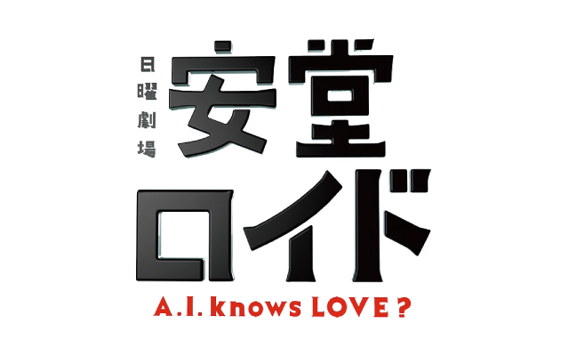 Ando ♡ Roid,安堂ロイド 〜 A.I.knows LOVE ? 〜,안도로이드,A.I.人工智慧男友
