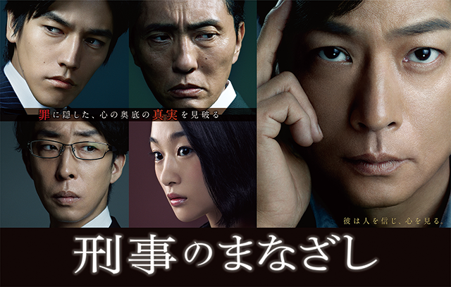 The Detective's Gaze,The Eyes of a Cop,刑事のまなざし,刑警的目光,형사의 눈빛