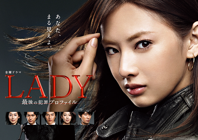 LADY - The Last Criminal Profile,LADY 〜最後のプロファイル〜,LADY〜최후의 범죄 프로파일링〜,LADY 〜最後的犯罪檔案〜