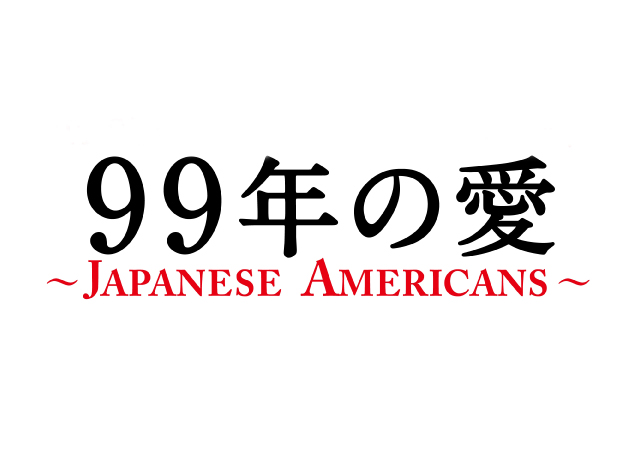 99 Years of Love – JAPANESE AMERICANS,99年の愛~JAPANESE AMERICANS