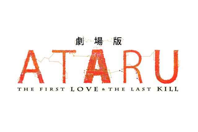 ATARU:THE FIRST LOVE&THE LAST KILL,劇場版ATARU - THE FIRST LOVE & THE LAST KILL -