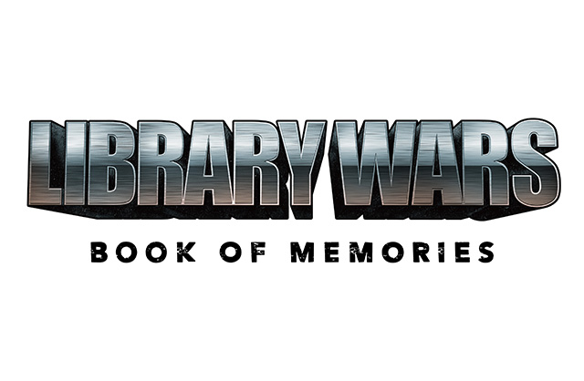 LIBRARY WARS: BOOK OF MEMORIES,図書館戦争BOOK OF MEMORIES