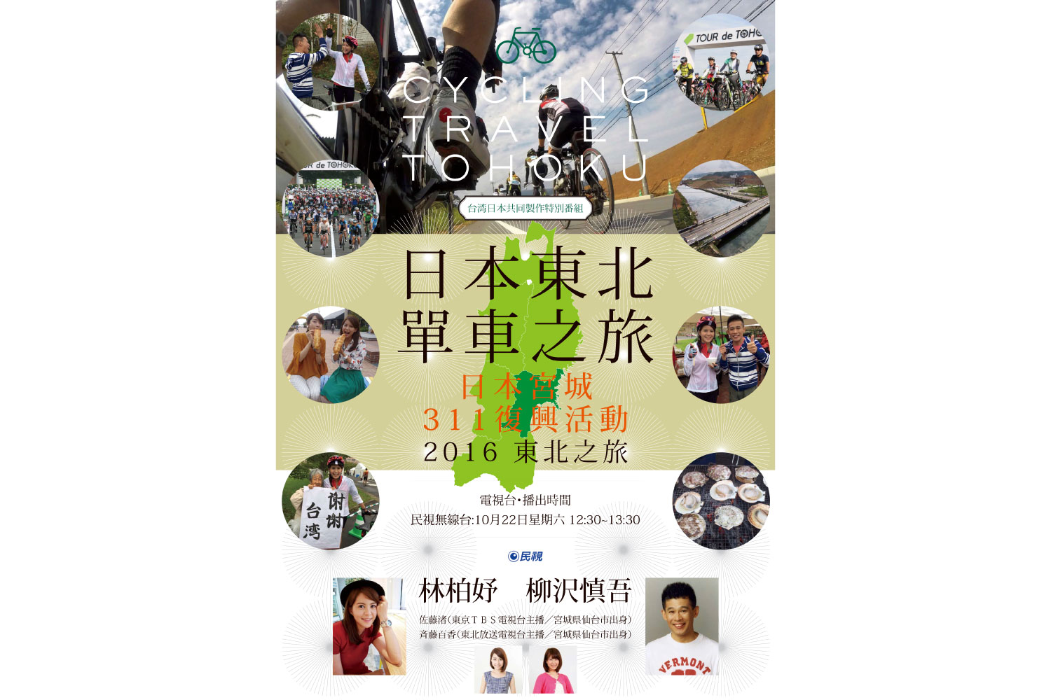 Miyagi Japan's 3/11 Reconstruction Event: The Tour de Tohoku 2016