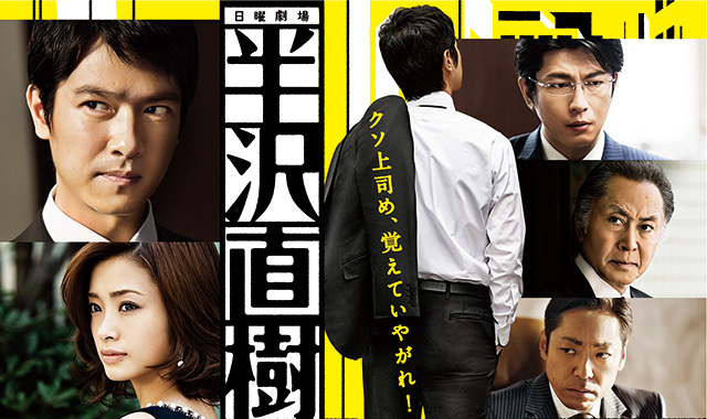TBS Drama NAOKI HANZAWA wins the Best Drama Series Award at the Asian Television Awards!