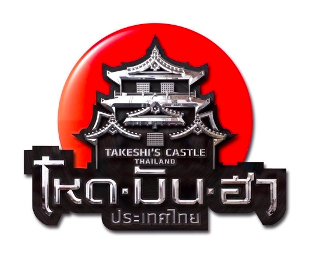 "Legendary Japanese obstacle course program ""Takeshi's Castle"" comes to Thailand"